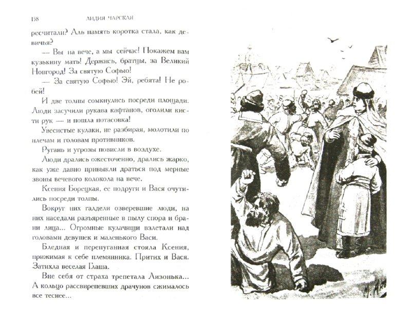Иллюстрация 1 из 9 для Царица Казанская - Лидия Чарская | Лабиринт - книги. Источник: Лабиринт