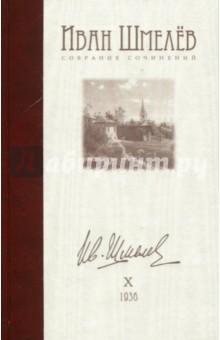 Собрание сочинений в 12 томах. Том 10. 1936