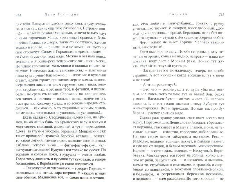 Иллюстрация 1 из 13 для Собрание сочинений в 12 томах. Том 10. 1936 - Иван Шмелев | Лабиринт - книги. Источник: Лабиринт