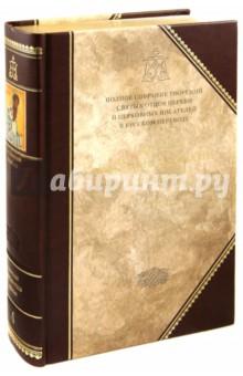 Творения. В 2-х томах. Том 2 ( IV том полного собрания творений Святых Отцов Церкви), подарочное изд