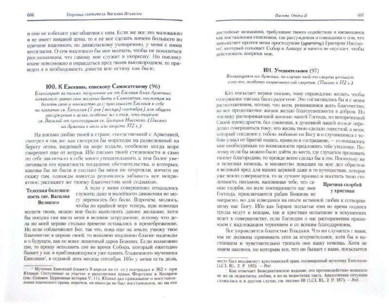 Иллюстрация 1 из 14 для Творения. В 2-х тт. Том 2. Аскетические творения, письма - Святитель, Архиепископ | Лабиринт - книги. Источник: Лабиринт