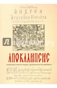 Апокалипсис. Толкование святого Андрея, архиепископа Кесарийского