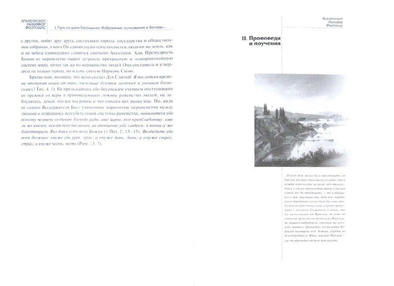 Иллюстрация 1 из 12 для Благословенным христианам Греции и России - Никифор Архиепископ | Лабиринт - книги. Источник: Лабиринт