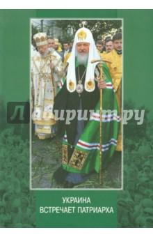 Украина встречает Патриарха: Летопись первосвятительского визита, выступления и проповеди