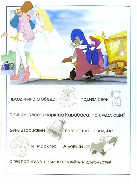 Иллюстрация 1 из 9 для Поиграй в сказку. Кот в сапогах   Лабиринт - книги. Источник: Лабиринт