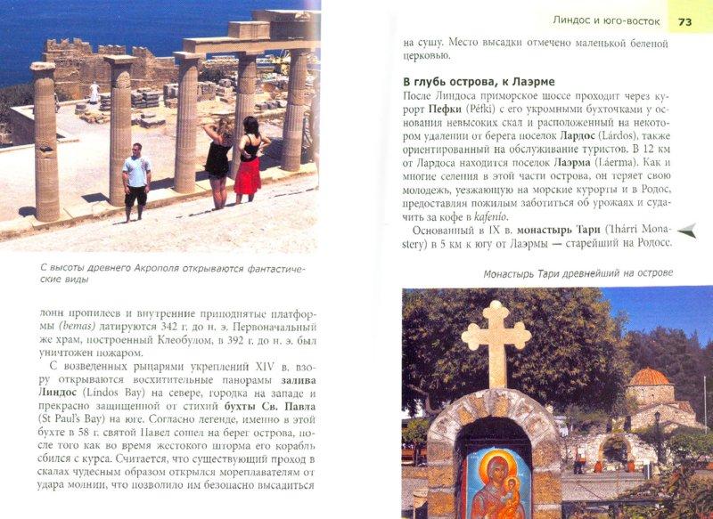 Иллюстрация 1 из 4 для Родос - Линдсей Бенет | Лабиринт - книги. Источник: Лабиринт