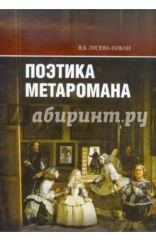 """Поэтика метаромана: """"Дар"""" В. Набокова и """"Фальшивомонетчики"""" А.Жида в контексте литературной традиции"""