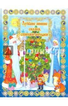 Лучшие зимние сказки, стихи и загадки