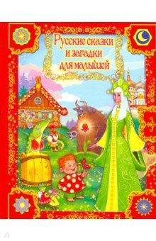 Русские сказки и загадки для малышей родионова н ред русские народные сказки для малышей