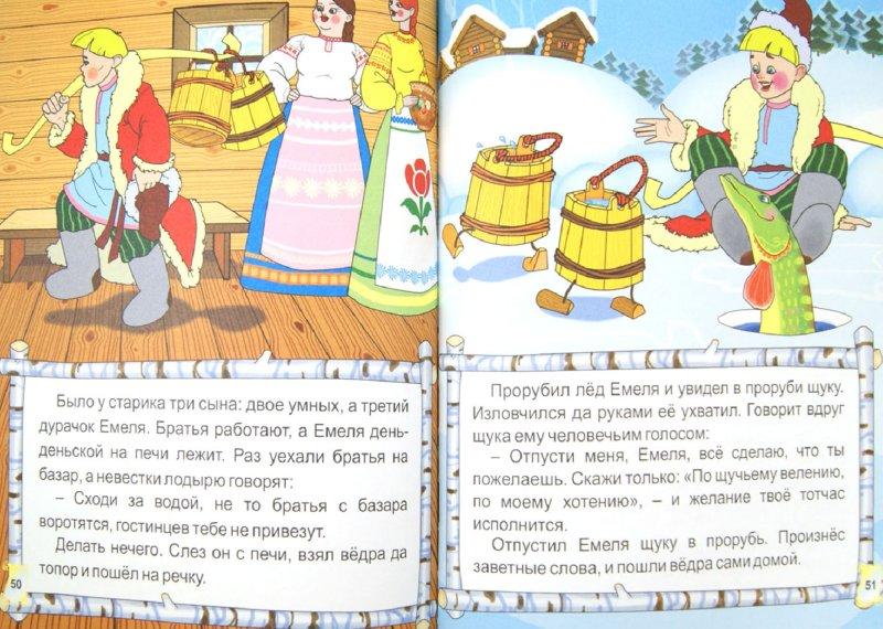 Иллюстрация 1 из 35 для Русские сказки и загадки для малышей | Лабиринт - книги. Источник: Лабиринт