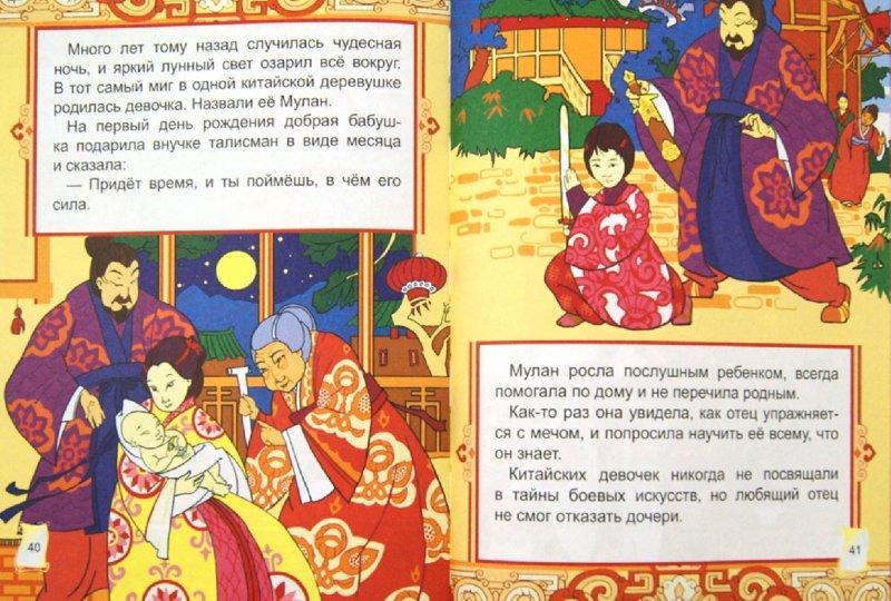 Иллюстрация 1 из 4 для Любимые восточные сказки | Лабиринт - книги. Источник: Лабиринт