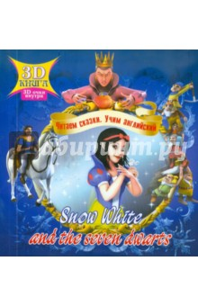 Snow White and the Seven Dwarts. Сказки 3D принц и нищий the prince and the pauper книга для чтения на английском языке
