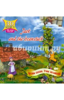 Сказки 3D Jack and the beanstalk анаглифные 3d очки в воронеже