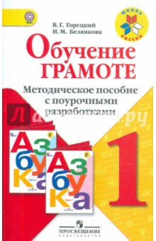 Обучение грамоте. 1 класс. Методическое пособие с поурочными разработками. ФГОС