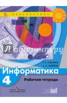 Информатика. Рабочая тетрадь. 4 класс. ФГОС обучение математике 5 класс пособие для учителя