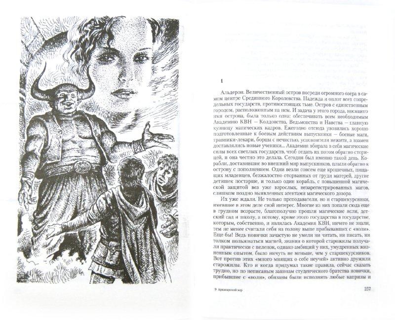 Иллюстрация 1 из 11 для Арканарский вор (трилогия) - Шелонин, Баженов | Лабиринт - книги. Источник: Лабиринт