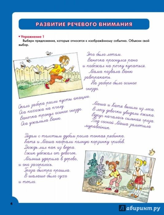 Иллюстрация 1 из 17 для Логопедические упражнения - Татьяна Ткаченко | Лабиринт - книги. Источник: Лабиринт