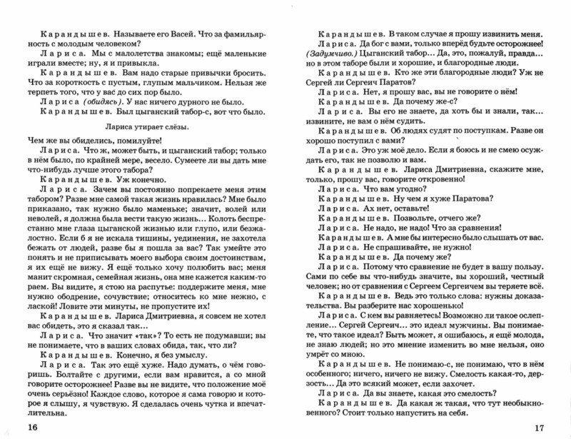 Иллюстрация 1 из 5 для Бесприданница - Александр Островский   Лабиринт - книги. Источник: Лабиринт