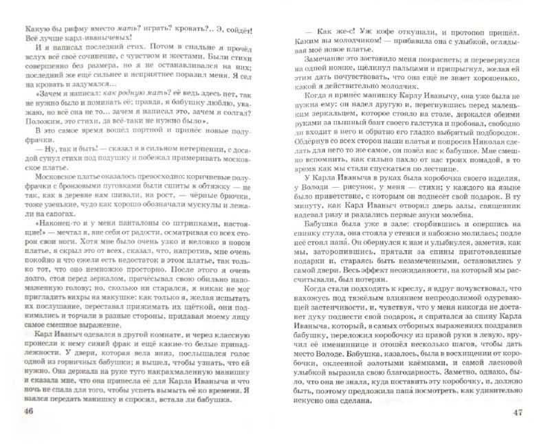 Иллюстрация 1 из 5 для Детство - Лев Толстой | Лабиринт - книги. Источник: Лабиринт