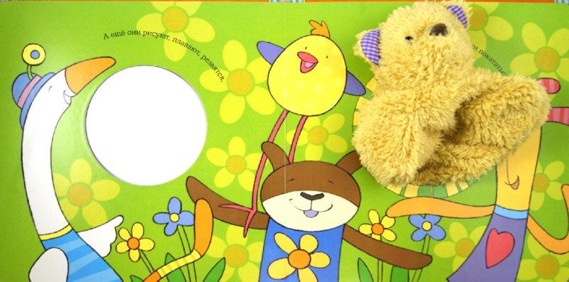 Иллюстрация 1 из 10 для Добрый медвежонок - Татьяна Никольская   Лабиринт - книги. Источник: Лабиринт