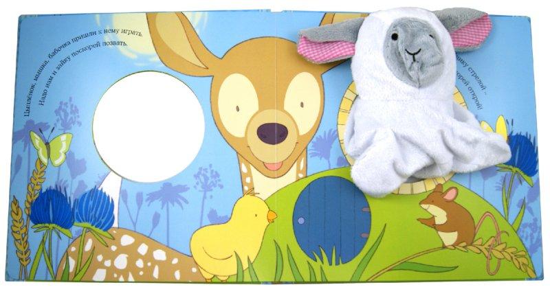 Иллюстрация 1 из 7 для Малыш оленёнок - Татьяна Никольская | Лабиринт - книги. Источник: Лабиринт