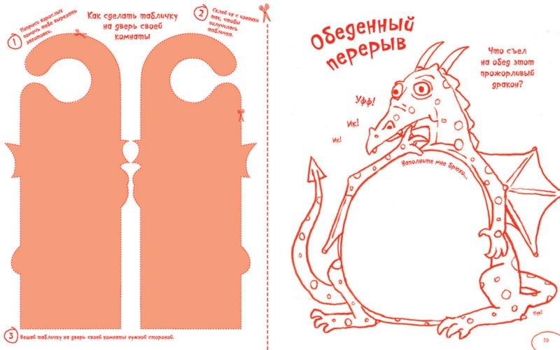 Иллюстрация 1 из 33 для Драконы - Андреа Пиннингтон | Лабиринт - книги. Источник: Лабиринт