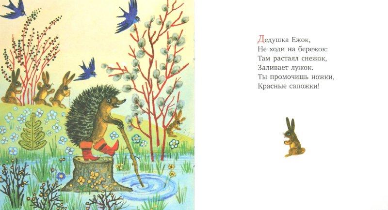 Иллюстрация 1 из 6 для Ерши малыши. Народные песенки и потешки | Лабиринт - книги. Источник: Лабиринт