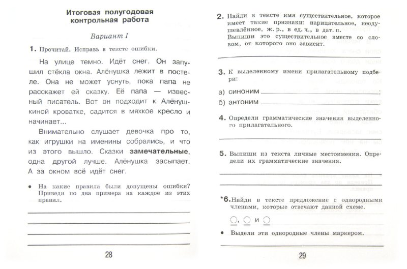Век 4 по гдз русскому контрольные 21 работы класс