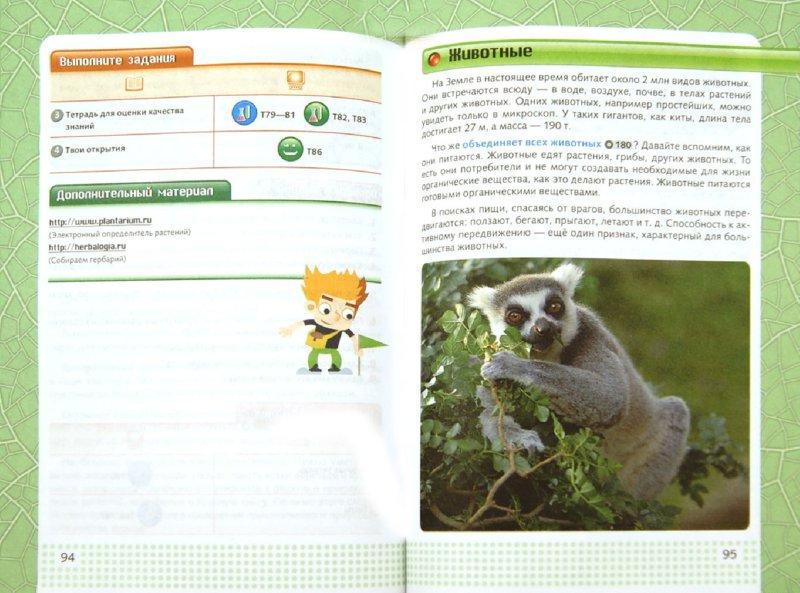 сивоглазов плешаков биология 5 класс учебник