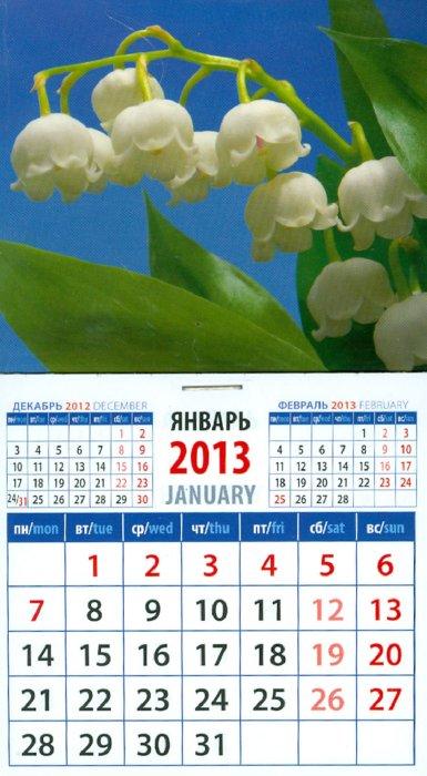 "Иллюстрация 1 из 3 для Календарь 2013 ""Ландыши"" (20320) | Лабиринт - сувениры. Источник: Лабиринт"