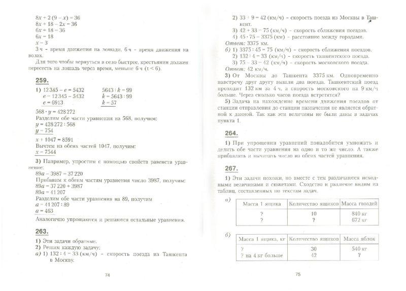 Математика 4 класс и.и.аргинская решение задач