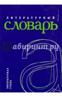 Литературный словарь