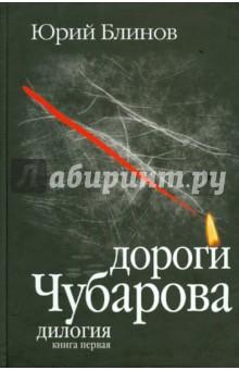 Дороги Чубарова. Дилогия. Книга первая журнал юность 2 733 2017