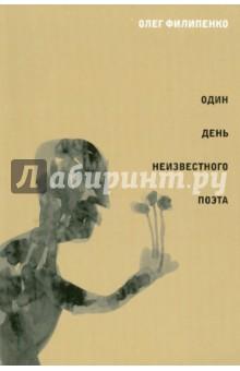Один день неизвестного поэта литературная москва 100 лет назад