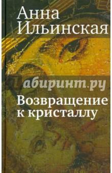Возвращение к кристаллу литературная москва 100 лет назад