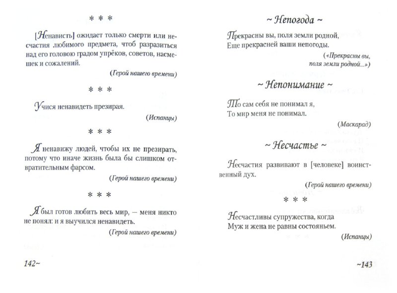 Иллюстрация 1 из 19 для Лермонтов. Мысли, афоризмы, цитаты | Лабиринт - книги. Источник: Лабиринт