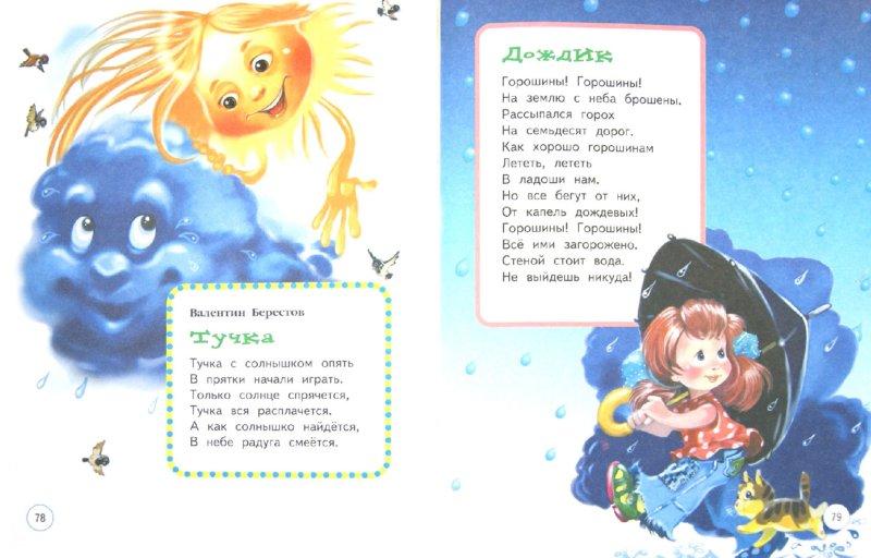 Иллюстрация 1 из 16 для Первая книга малыша | Лабиринт - книги. Источник: Лабиринт
