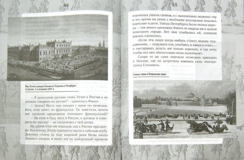 Иллюстрация 1 из 19 для Жизнь замечательных детей. Книга 2 - Валерий Воскобойников | Лабиринт - книги. Источник: Лабиринт