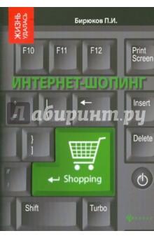 Интернет-шопинг: реальный путеводитель по виртуальным магазинам