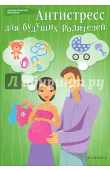 Антистресс для будущих родителей