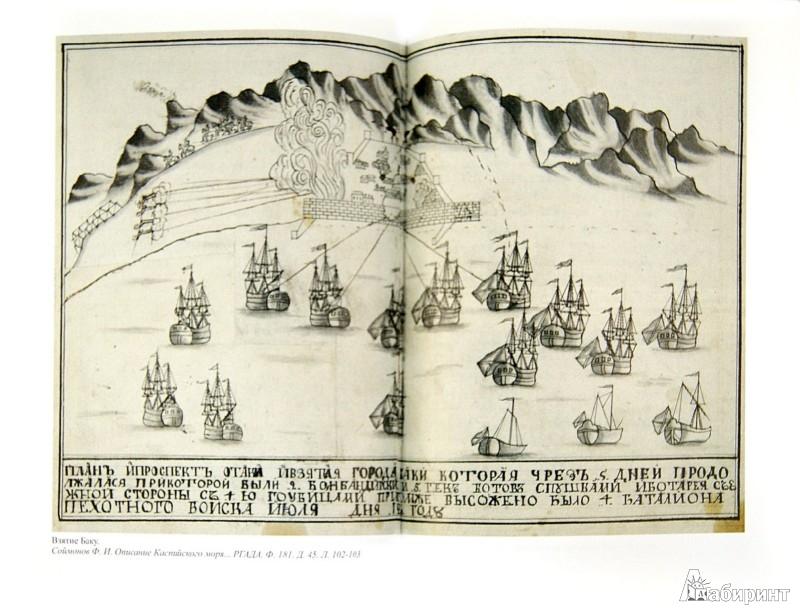 Иллюстрация 1 из 7 для Персидский поход Петра Великого. Низовой корпус на берегах Каспия (1722-1735) - Игорь Курукин | Лабиринт - книги. Источник: Лабиринт