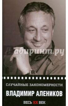 Случайные закономерности владимир алеников богатырская история сборник