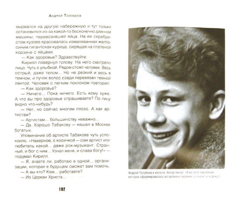 Иллюстрация 1 из 24 для Приближение к запретному - Андрей Толубеев | Лабиринт - книги. Источник: Лабиринт