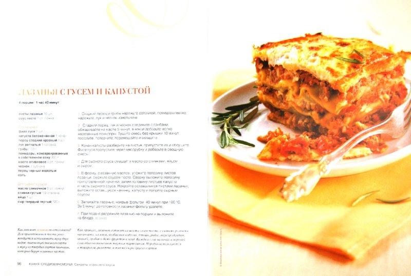Иллюстрация 1 из 11 для Кухня Средиземноморья - Наталья Ильиных | Лабиринт - книги. Источник: Лабиринт