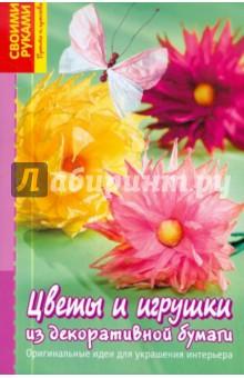 Цветы и игрушки из декоративной бумаги. Оригинальные идеи для украшения интерьера от Лабиринт