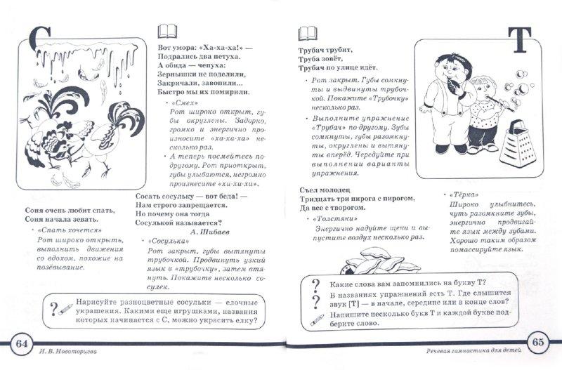 Иллюстрация 1 из 8 для Речевая гимнастика для дошкольников. Книга для родителей и воспитателей - Надежда Новоторцева | Лабиринт - книги. Источник: Лабиринт