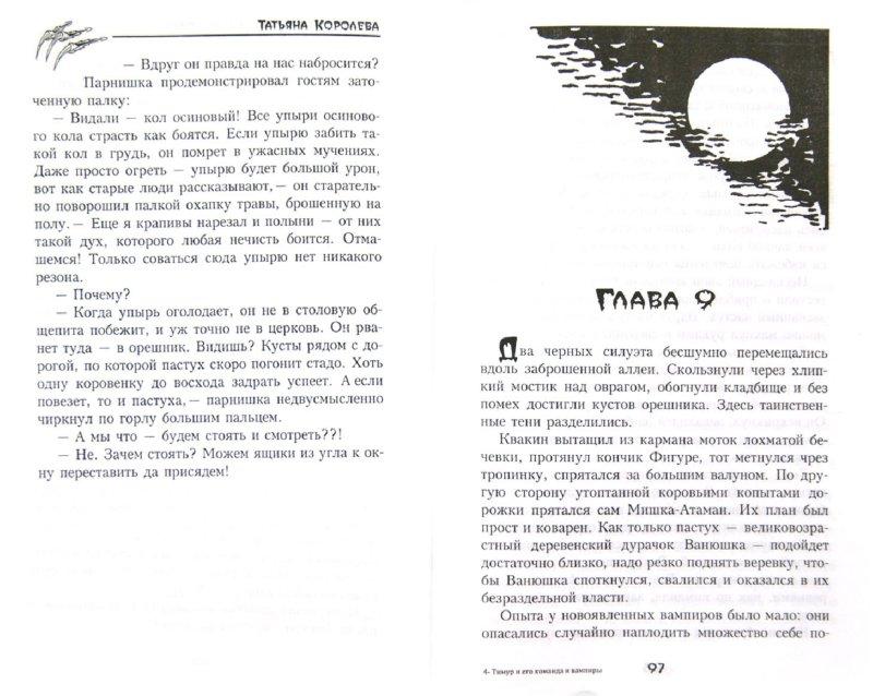 Иллюстрация 1 из 9 для Тимур и его команда и вампиры - Татьяна Королева | Лабиринт - книги. Источник: Лабиринт