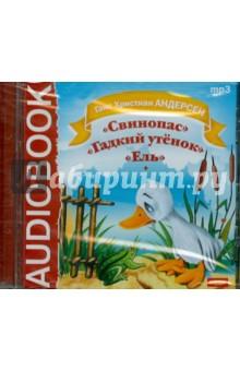 Купить Гадкий утенок, Свинопас, Ель (CDmp3), ИДДК, Зарубежная литература для детей