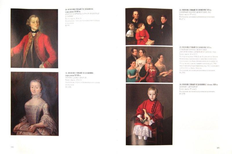 Иллюстрация 1 из 10 для Смоленская художественная галерея - Орлова, Мельникова, Павлова | Лабиринт - книги. Источник: Лабиринт