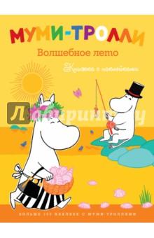 Муми-тролли. Волшебное лето (Книжка с наклейками)